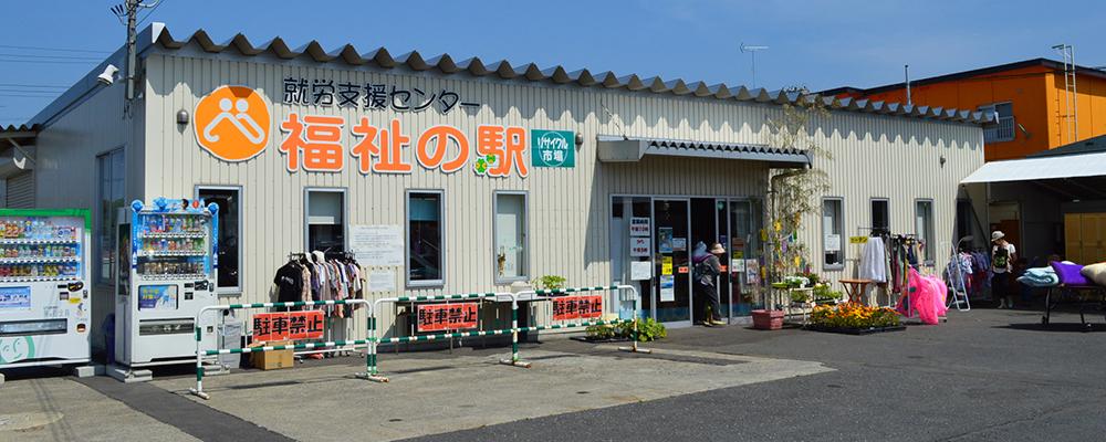 福祉の駅マルシェ